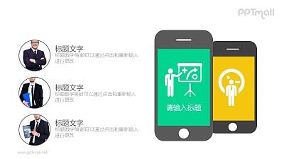 苹果手机样机图PPT模板素材下载