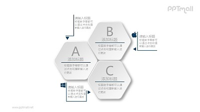 3部分并列关系的文本框PPT素材图示下载