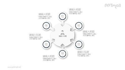个人6项标签PPT素材图示下载