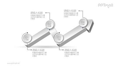 上升箭头的4个要点PPT素材图示下载