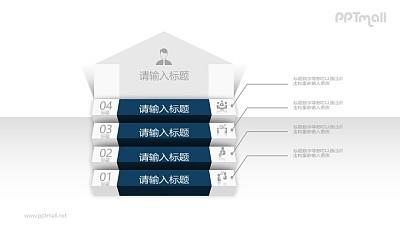 递进关系的4阶梯PPT素材图示下载