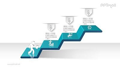 商务人物+阶梯攀爬PPT素材图示下载
