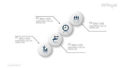 4个圆圈并列关系PPT素材图示下载