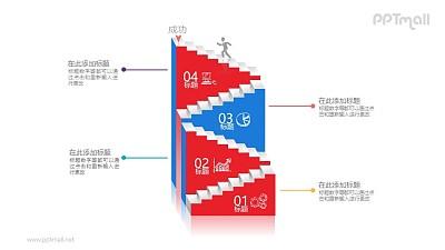 4个阶段攀升路径PPT素材图示下载