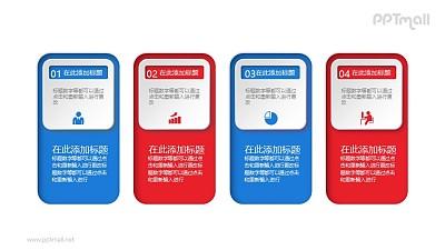 四个方形的文本框PPT素材图示下载