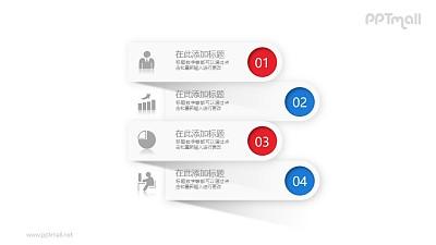 四部分立体的目录PPT素材图示下载