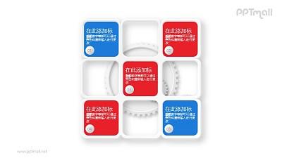 五部分有机结合的并列关系PPT素材图示下载