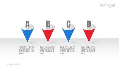 3D立体锥形PPT素材图示下载