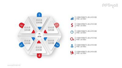 6部分总分关系PPT素材图示下载