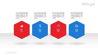 四部分内容的色块目录PPT素材图示下载