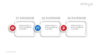 3个并列关系的文半框PPT素材图示下载