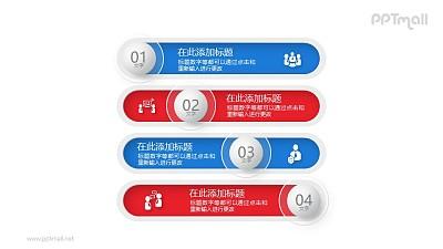 四部分微立体质感的文本框PPT素材图示下载