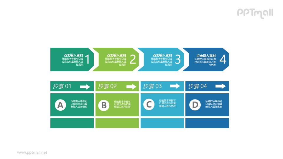 精美的四部分递进关系PPT图示下载