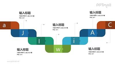 特别的时间轴/不同节点PPT图示下载