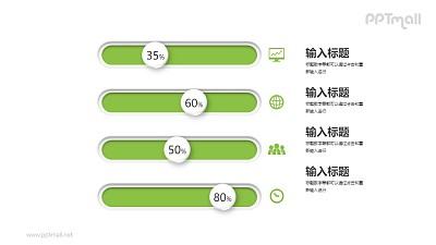 滑块数字代表不同数据的PPT数据图示下载