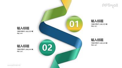 彩色金属彩带2部分内容PPT图示下载
