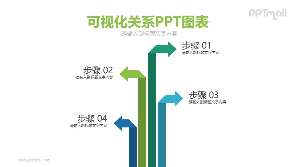 4个像树枝延伸的箭头PPT模板图示下载