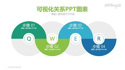 漂亮的4步骤递进关系PPT模板图示下载