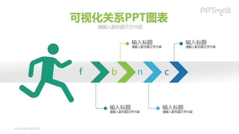 一个小人在奔跑的PPT模板图示下载