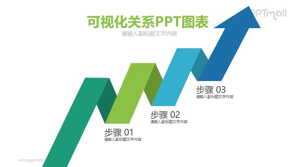 一级级向上递进的步骤图PPT模板图示下载