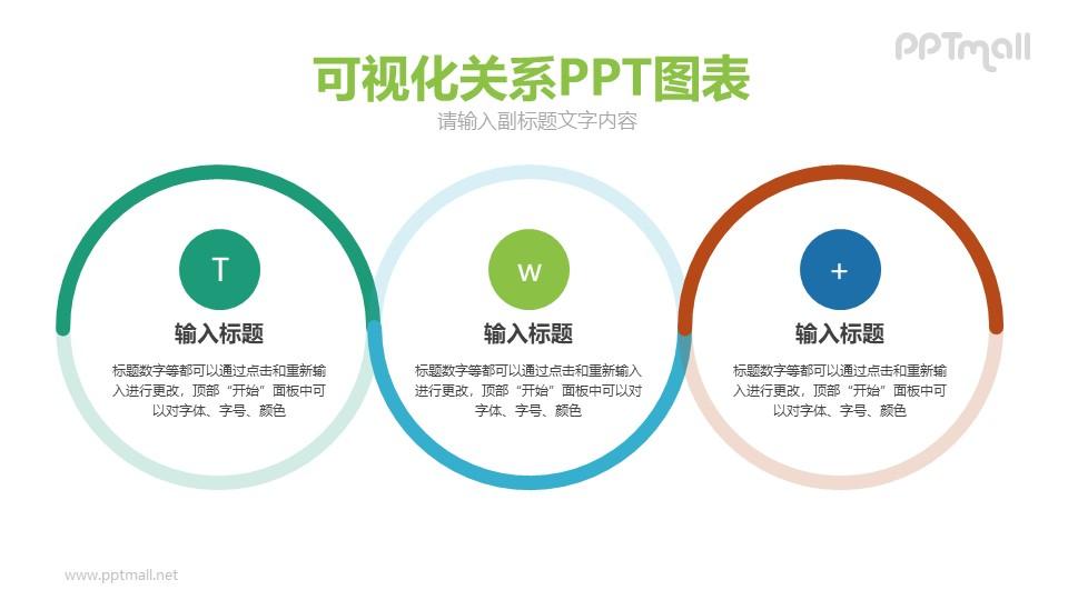 三个半环形组成链接并列关系的PPT模板图示下载