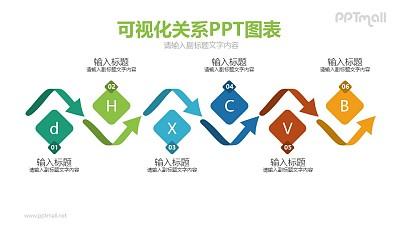 带箭头的6部分递进关系PPT模板图示下载
