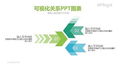 3个并列关系的碰撞箭头PPT模板图示下载