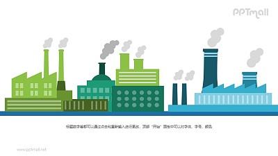 环境污染/工厂冒烟的烟囱PPT模板图示下载