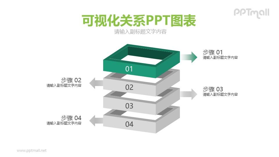 四层3D立体方框PPT示意图下载