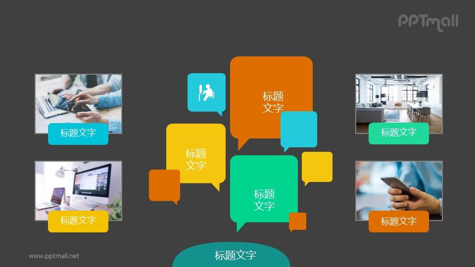 各种场景的聊天气泡PPT模板素材下载