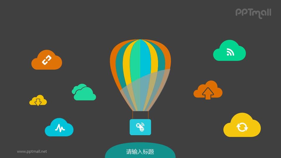 热气球升空PPT模板素材下载