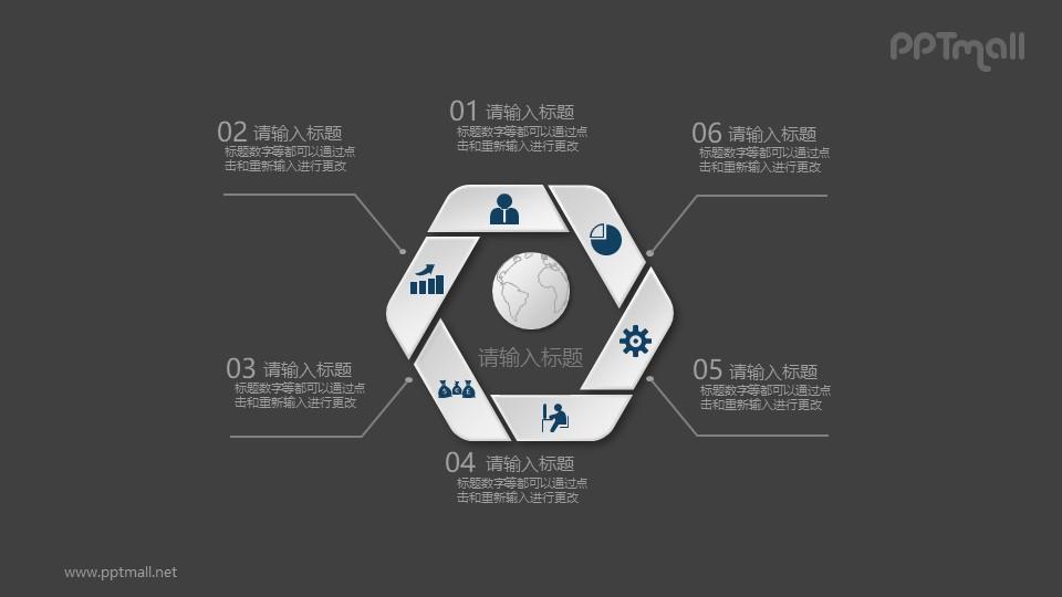 6部分带图标的总分关系PPT素材图示下载