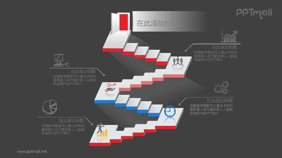 4段立体的楼梯PPT素材图示下载