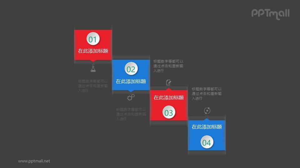 阶梯状的双色目录PPT素材图示下载