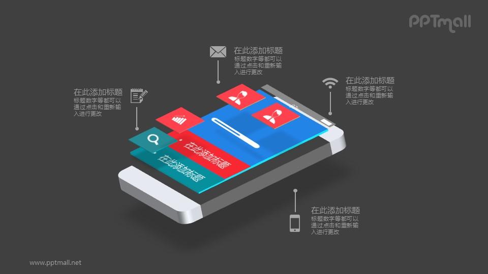 虚拟手机app样机图PPT素材下载