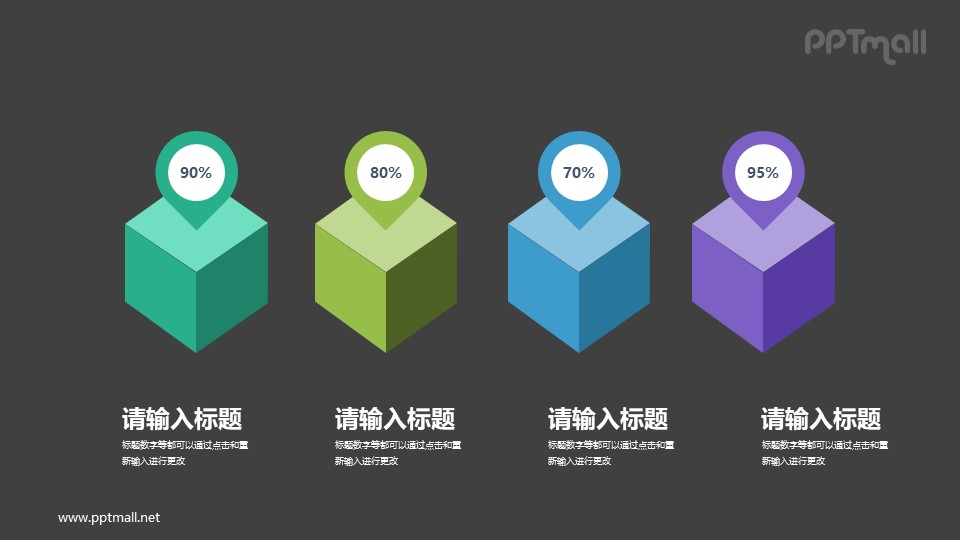 四部分立体呈现的数据PPT图示下载