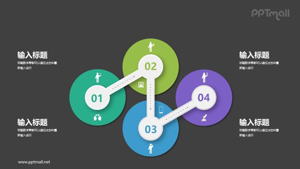 漂亮的四步骤PPT图示下载