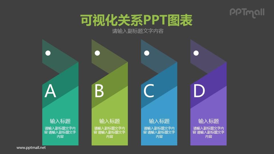 4部分折纸风目录PPT模板图示下载