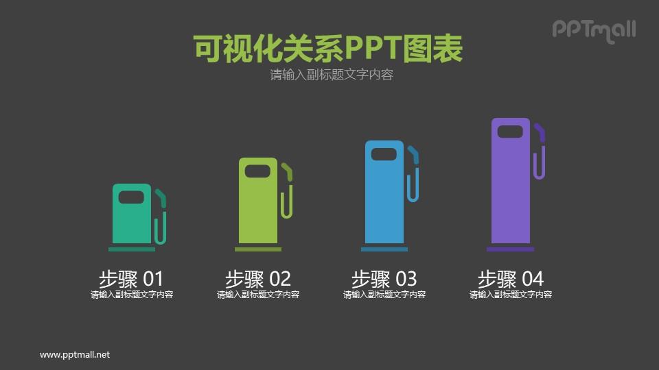 四个加油设备PPT模板图示下载