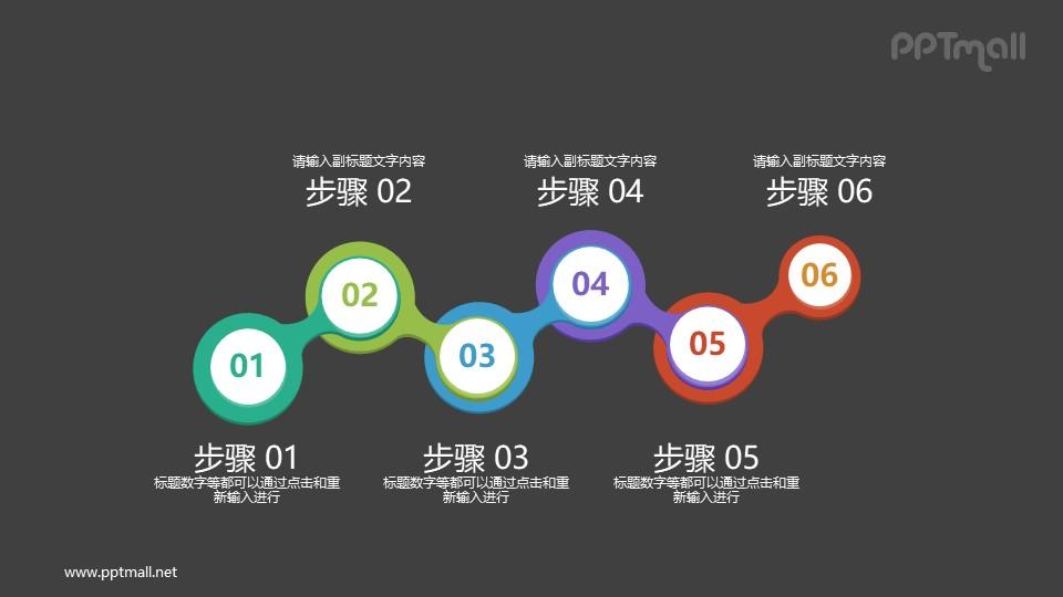跳跃渐进的步骤图PPT模板图示下载