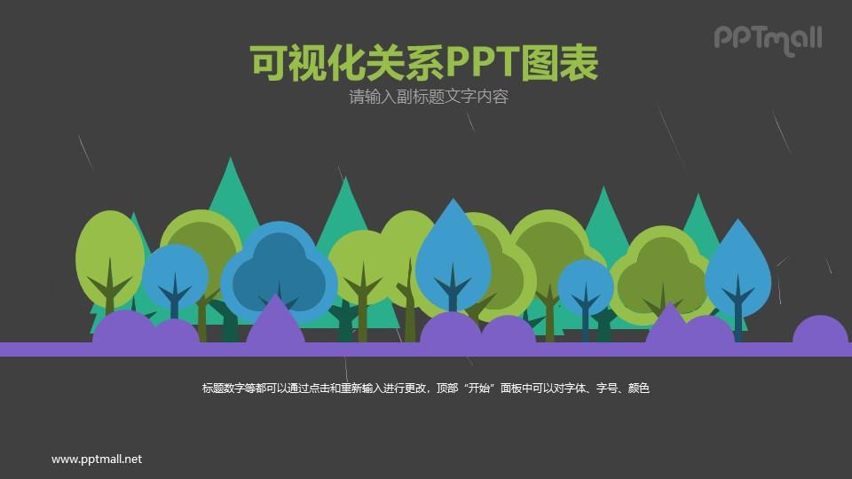 一排树木的绿化带PPT模板图示下载