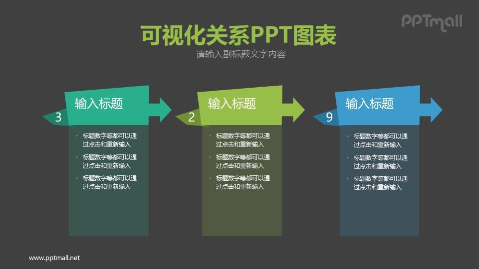 折纸风的文本美化框PPT模板图示下载