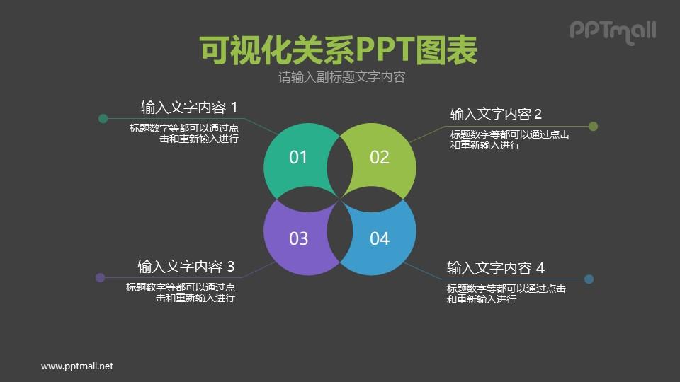 四个圆圈相交的并列关系PPT模板图示下载
