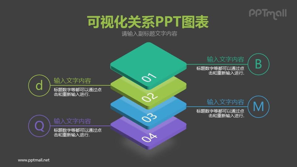 四个立体3D方块叠在一起的PPT模板图示下载