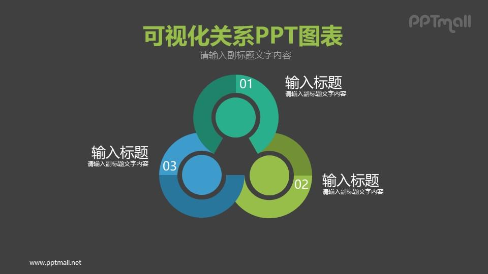 三个小人抱在一起的PPT模板图示下载