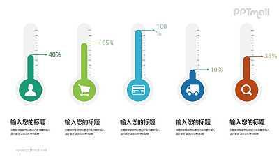 水银温度计组成的柱状图PPT素材下载