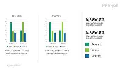 柱状图数据对比排版PPT图表素材下载