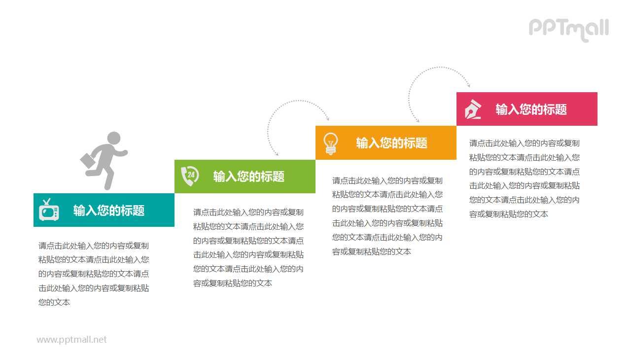 四阶梯递进关系PPT模板图示下载