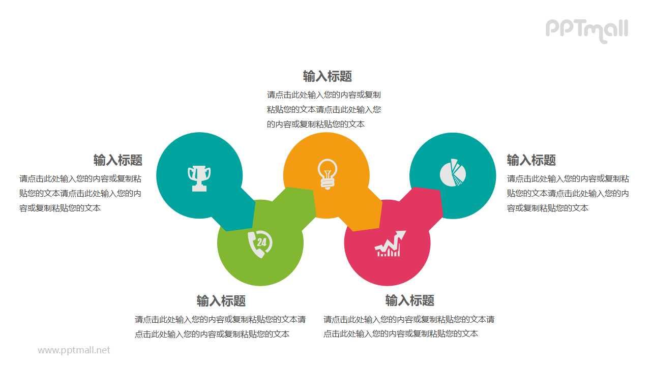 彩色的五部分递进关系PPT模板图示下载