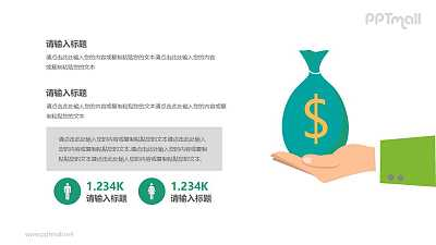 金融/贿赂/投资PPT模板图示下载
